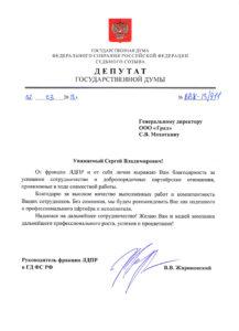 отзыв на ООО ГРАД от лдпр