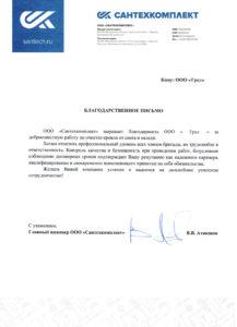 отзыв на ООО ГРАД от сантехкомплект