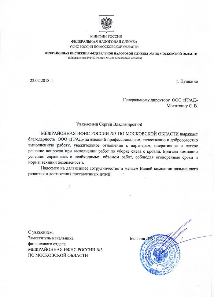отзыв на ООО ГРАД от ИФНС 3