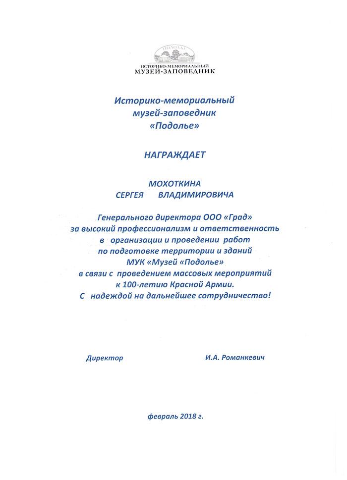 отзыв на ООО ГРАД от подолье