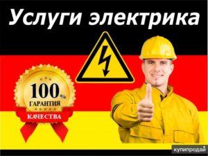 гарантия электрика